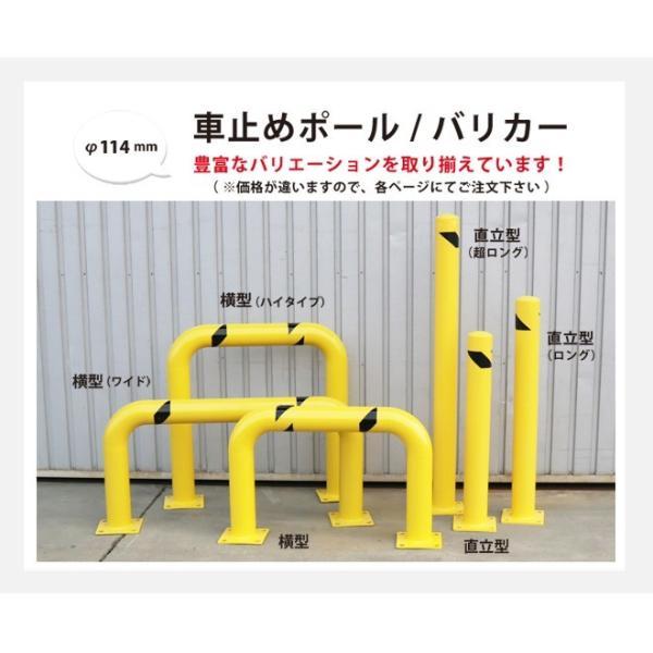 車止めポール 横型(ハイタイプ)W1010xH920mm バリカー ガードパイプ(個人様は営業所止め)KIKAIYA|kikaiya|03
