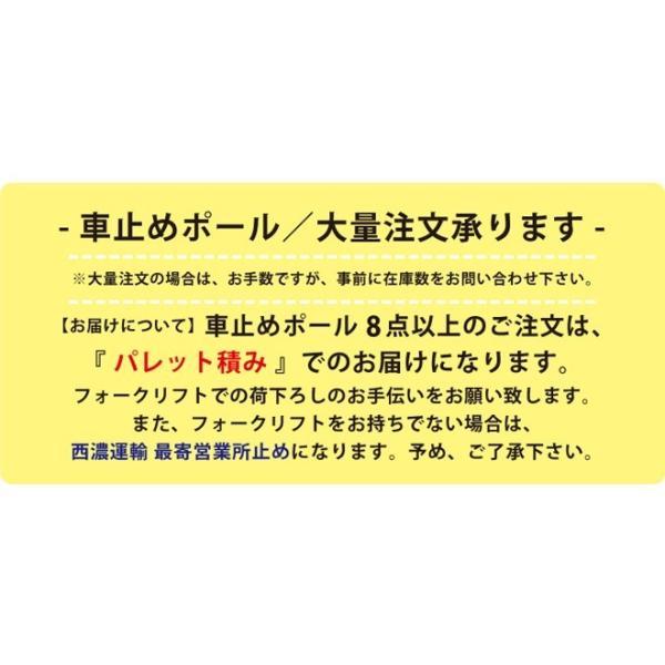 車止めポール 横型(ハイタイプ)W1010xH920mm バリカー ガードパイプ(個人様は営業所止め)KIKAIYA|kikaiya|04