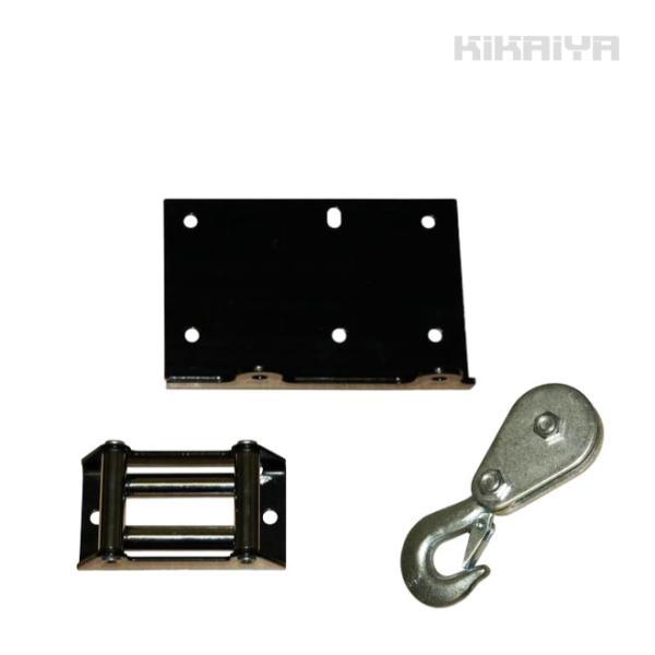 アクセサリーセット 電動ウインチDC12V(DC12V-1)専用 KIKAIYA