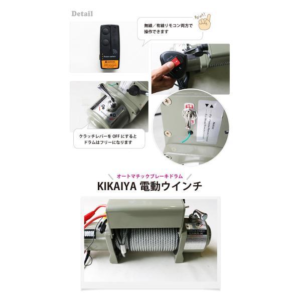 KIKAIYA 電動ウインチ24V 電動ホイスト 最大牽引能力4500kg 無線/有線リモコン|kikaiya|02