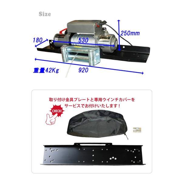 KIKAIYA 電動ウインチ24V 電動ホイスト 最大牽引能力4500kg 無線/有線リモコン|kikaiya|03