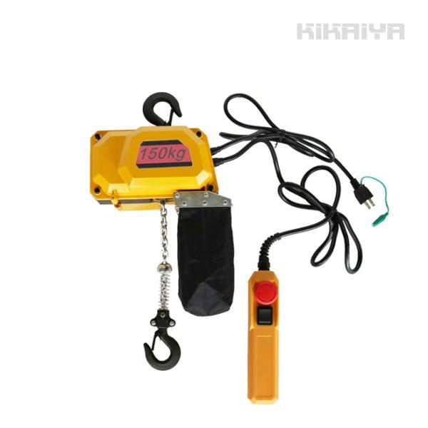 KIKAIYA 電動チェーンブロック150kg 電気チェーンホイスト 揚程3.7m|kikaiya