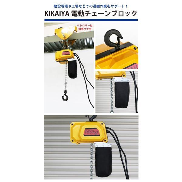 KIKAIYA 電動チェーンブロック150kg 電気チェーンホイスト 揚程3.7m|kikaiya|02