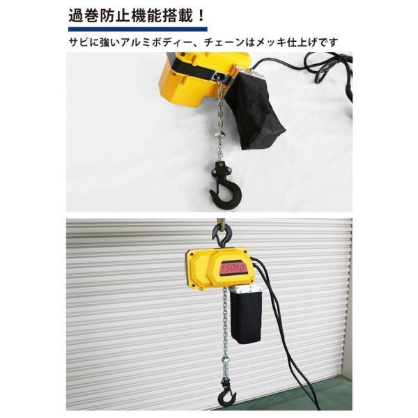 KIKAIYA 電動チェーンブロック150kg 電気チェーンホイスト 揚程3.7m|kikaiya|04