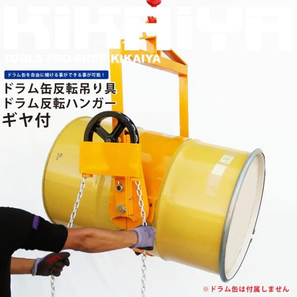 KIKAIYA ドラム缶反転吊り具/ドラム反転ハンガー ギヤ付 kikaiya 02
