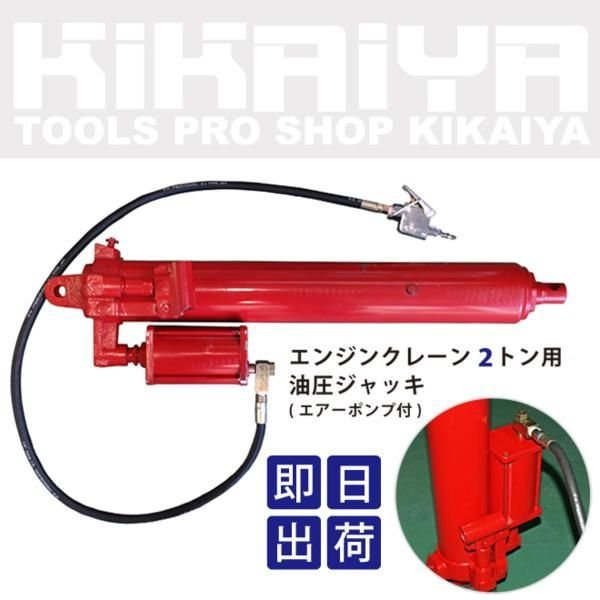 エンジンクレーン2トン用 油圧シリンダー 油圧ジャッキ(エアーポンプ付) KIKAIYA kikaiya