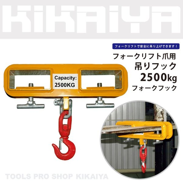KIKAIYA フォークフック フォークリフト爪用吊りフック2500kg フォークリフトアタッチメント|kikaiya