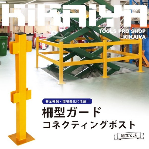 柵型ガード コネクティングポスト(1個) 組立て式 セーフティーガード 防護バリア パイプガード ガードパイプ ガード柵(法人様のみ配送可)(代引不可)|kikaiya