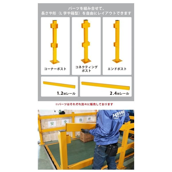 柵型ガード コネクティングポスト(1個) 組立て式 セーフティーガード 防護バリア パイプガード ガードパイプ ガード柵(法人様のみ配送可)(代引不可)|kikaiya|03