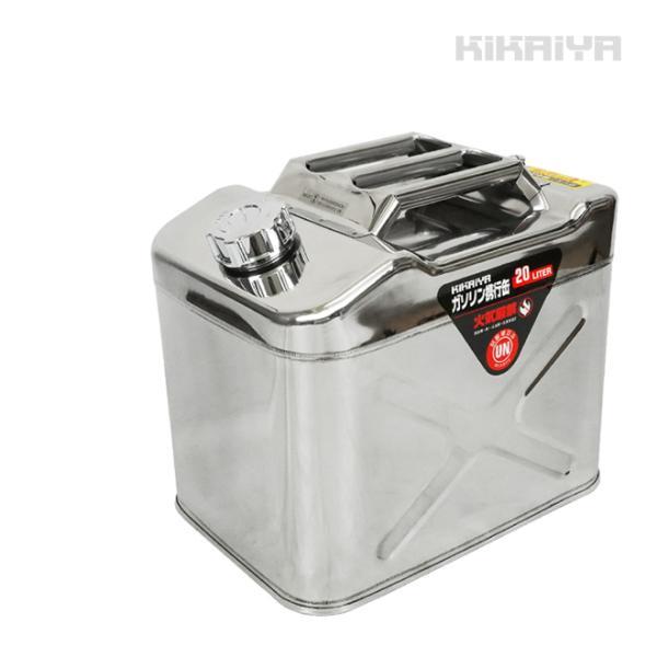KIKAIYA ステンレスガソリン携行缶20リットル 消防法適合品 ジェリカン|kikaiya