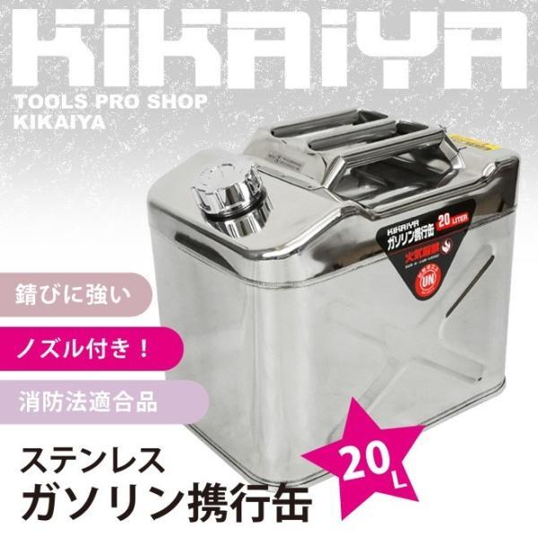 KIKAIYA ステンレスガソリン携行缶20リットル 消防法適合品 ジェリカン|kikaiya|02