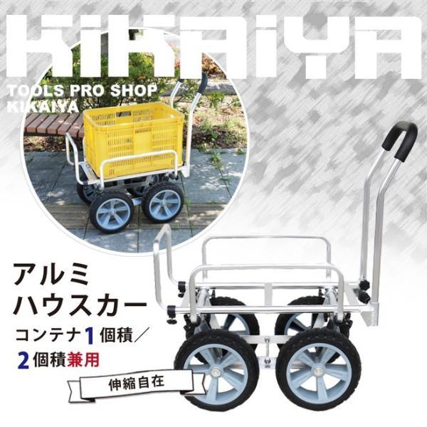 アルミハウスカー コンテナ1個積/2個積兼用 収穫台車 アルミ運搬車 伸縮自在 伸縮式 大型10インチノーパンクタイヤ キカイヤオリジナル KIKAIYA kikaiya