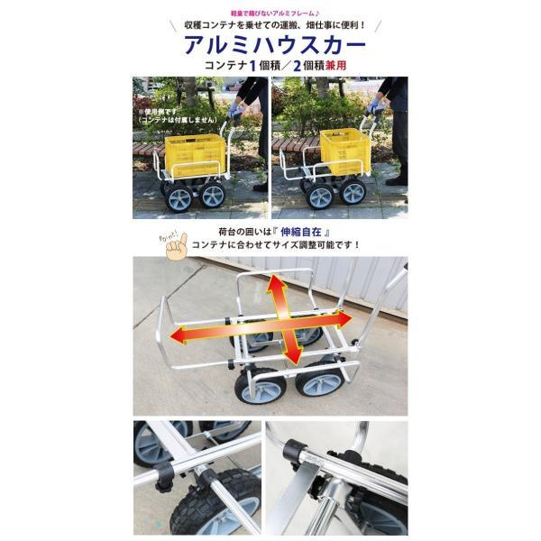 アルミハウスカー コンテナ1個積/2個積兼用 収穫台車 アルミ運搬車 伸縮自在 伸縮式 大型10インチノーパンクタイヤ キカイヤオリジナル KIKAIYA kikaiya 02