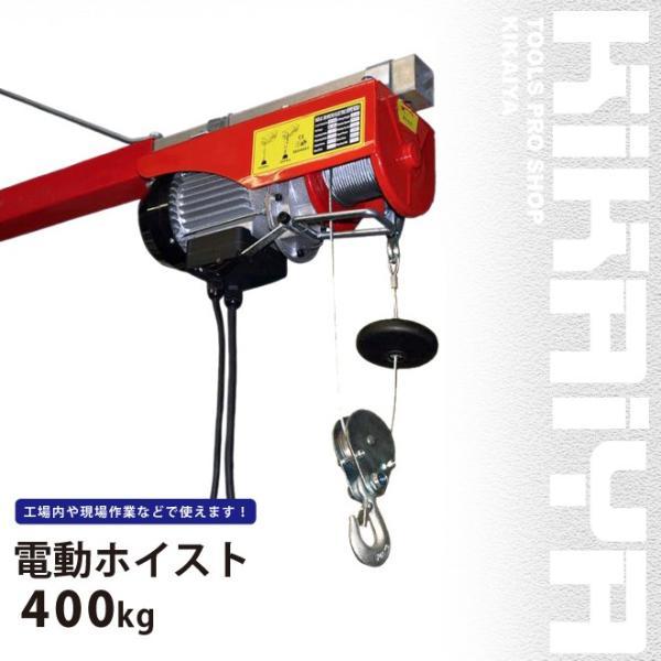 KIKAIYA 電動ホイスト400kg 最大揚程18m 電動ウインチ100V|kikaiya