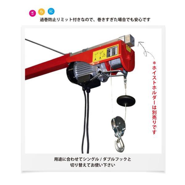 KIKAIYA 電動ホイスト400kg 最大揚程18m 電動ウインチ100V|kikaiya|03