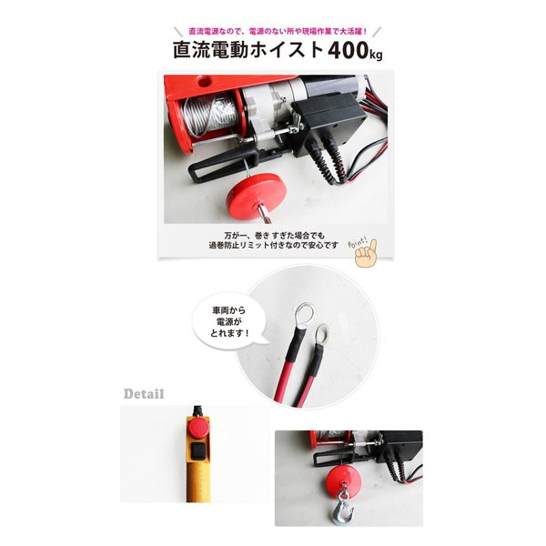 KIKAIYA 電動ウインチ 直流電動ホイスト400kg DC12V 吊り上げウインチ|kikaiya|02