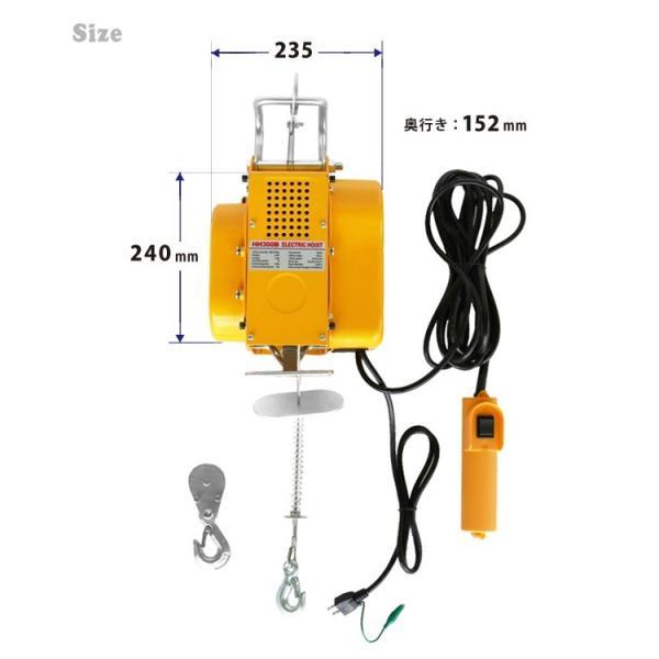 吊下げ式電動ホイスト300kg 小型電動ウインチ KIKAIYA|kikaiya|04