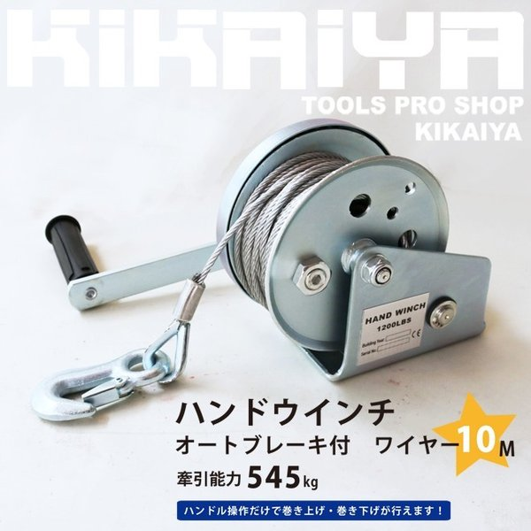 ハンドウインチ オートブレーキ付 ワイヤー10m(小)牽引能力545kg 手動ウインチ 回転式 ミニウインチ 6ヶ月保証|kikaiya