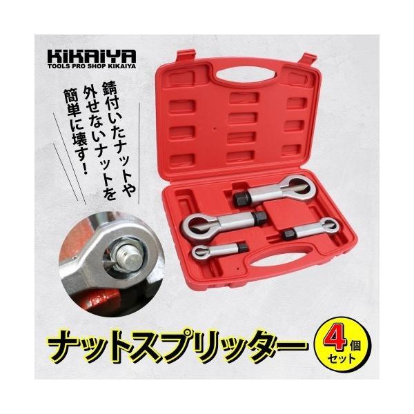 ナットスプリッター ナットカッター ナットブレーカー 4個セット( 送料無料 ) KIKAIYA|kikaiya|02