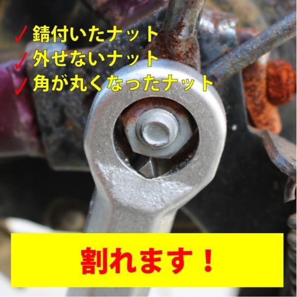 ナットスプリッター ナットカッター ナットブレーカー 4個セット( 送料無料 ) KIKAIYA|kikaiya|03