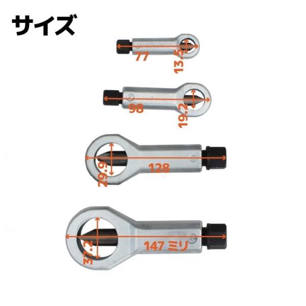 ナットスプリッター ナットカッター ナットブレーカー 4個セット( 送料無料 ) KIKAIYA|kikaiya|05