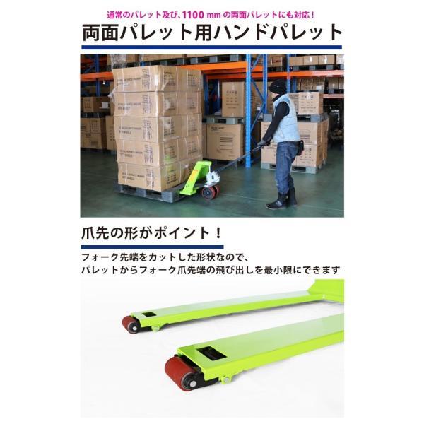 KIKAIYA 両面パレット用ハンドリフト 2000kg(緑) 両面パレット対応機 フォーク長さ1195mm フォーク全幅685mm 高さ65mm(法人様のみ配送可)|kikaiya|02