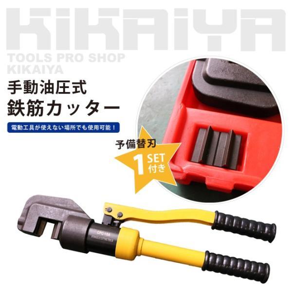 KIKAIYA 手動油圧式鉄筋カッター 予備替刃付き 切断能力3〜13mm|kikaiya