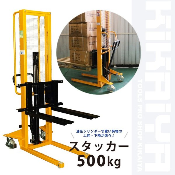 KIKAIYA ハンドフォークリフト500 kg 1600mm スタッカー 6ヶ月保証(西濃運輸営業所止め)|kikaiya