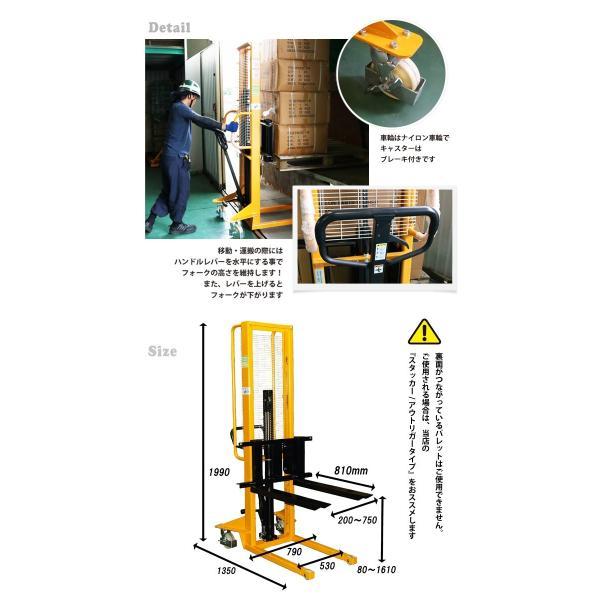 KIKAIYA ハンドフォークリフト500 kg 1600mm スタッカー 6ヶ月保証(西濃運輸営業所止め)|kikaiya|03