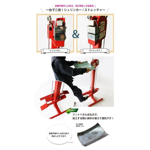 KIKAIYA シュリンカー/ストレッチャー フットペダル式【 商品代引不可 】|kikaiya|02