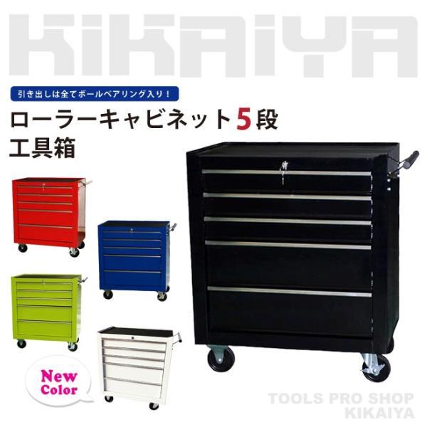 KIKAIYA ロールキャブ ローラーキャビネット5段 工具箱【商品代引き不可】|kikaiya