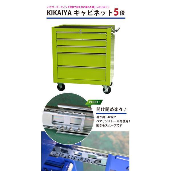 KIKAIYA ロールキャブ ローラーキャビネット5段 工具箱【商品代引き不可】|kikaiya|02