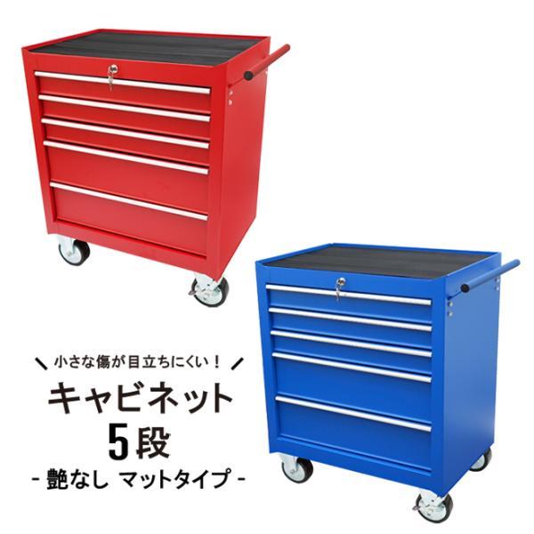 ローラーキャビネット5段 艶なし マットタイプ ツールボックス ロールキャビネット ツールボックス 工具箱(法人様のみ配送可) KIKAIYA|kikaiya