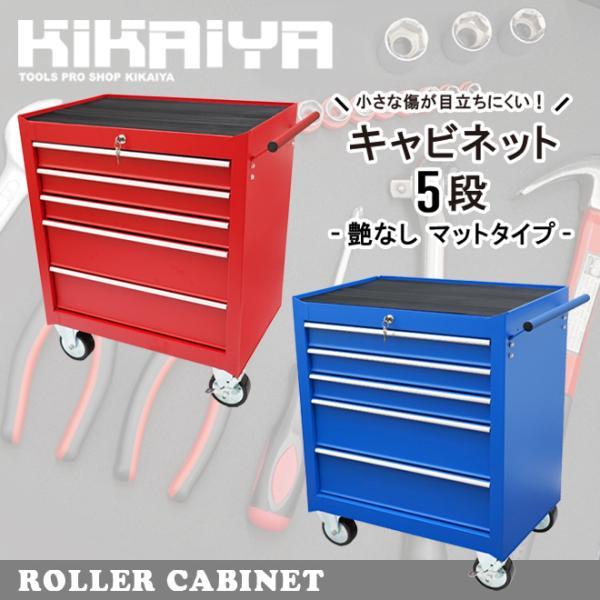 ローラーキャビネット5段 艶なし マットタイプ ツールボックス ロールキャビネット ツールボックス 工具箱(法人様のみ配送可) KIKAIYA|kikaiya|02