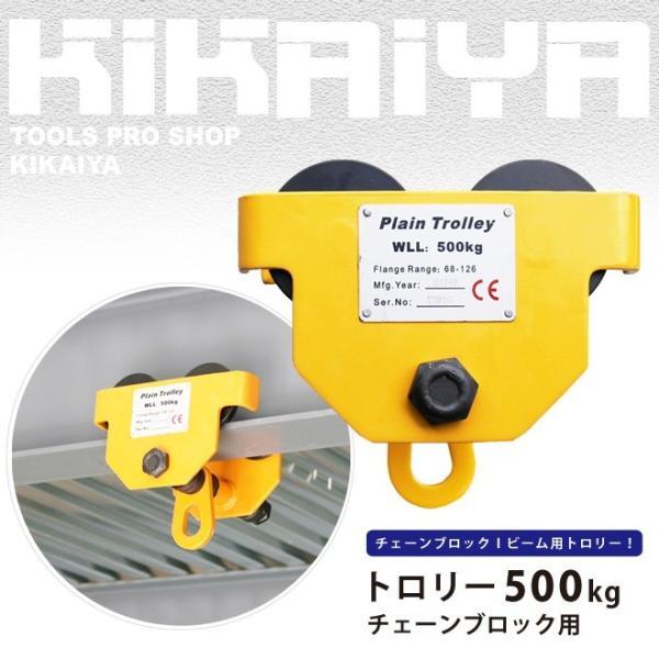 KIKAIYA トロリー500kg チェーンブロック用|kikaiya