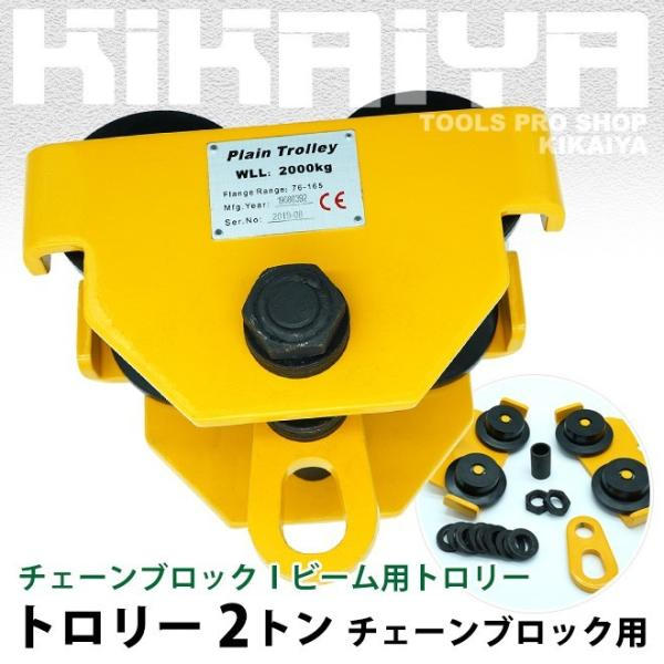 KIKAIYA トロリー2トン チェーンブロック用|kikaiya|02