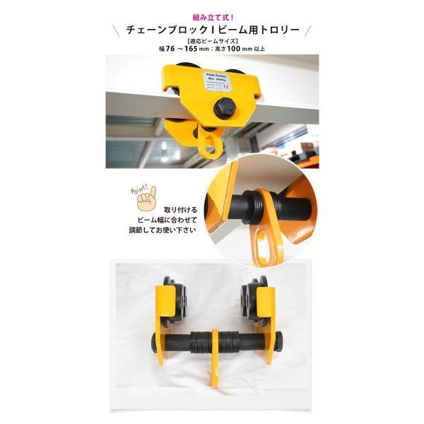 KIKAIYA トロリー2トン チェーンブロック用|kikaiya|03