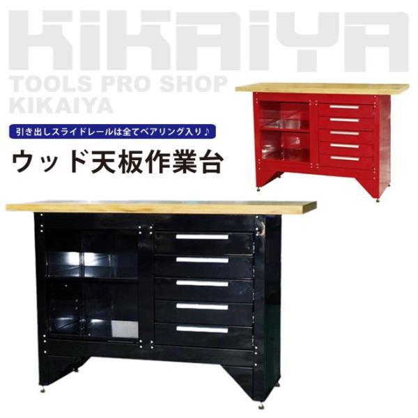 作業台 5段 レッド 引き出し付 ウッド天板 ワークベンチ 耐荷重250kg W1370xD510xH890mm(個人様は営業所止め)KIKAIYA|kikaiya