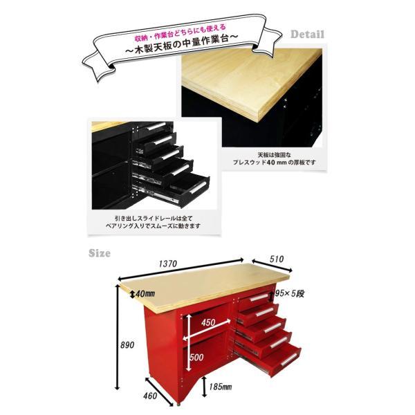 作業台 5段 レッド 引き出し付 ウッド天板 ワークベンチ 耐荷重250kg W1370xD510xH890mm(個人様は営業所止め)KIKAIYA|kikaiya|02