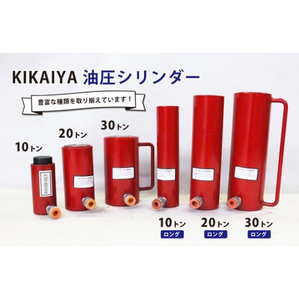 油圧シリンダー10トン KIKAIYA kikaiya 04