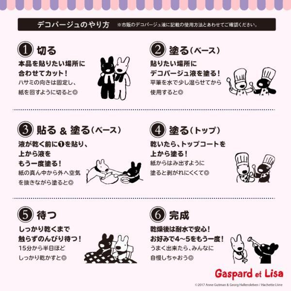 デコパージュペーパー リサとガスパール kikka-for-mother 08