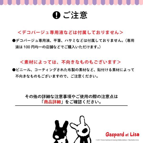 デコパージュペーパー リサとガスパール kikka-for-mother 09