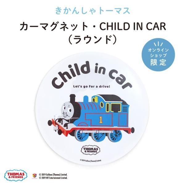 チャイルドインカー マグネット 車 キャラクター きかんしゃトーマス CHILD IN CAR 丸型|kikka-for-mother