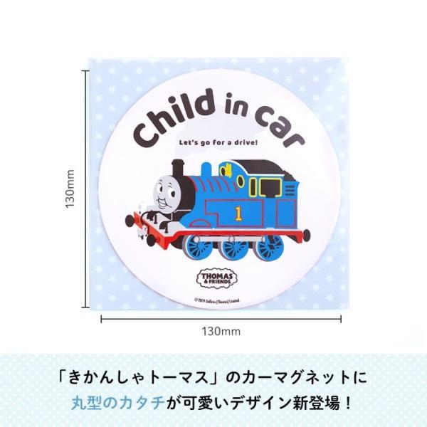 チャイルドインカー マグネット 車 キャラクター きかんしゃトーマス CHILD IN CAR 丸型|kikka-for-mother|02