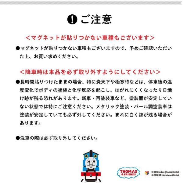 チャイルドインカー マグネット 車 キャラクター きかんしゃトーマス CHILD IN CAR 丸型|kikka-for-mother|04