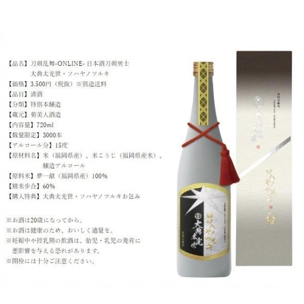 刀剣乱舞-ONLINE- 日本酒刀剣男士 大典太光世・ソハヤノツルキ kikubijin-uc 02