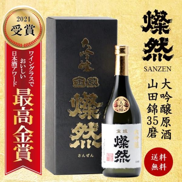プレゼント ギフト 日本酒 大吟醸 原酒 燦然 720ml 贈り物|kikuchishuzo