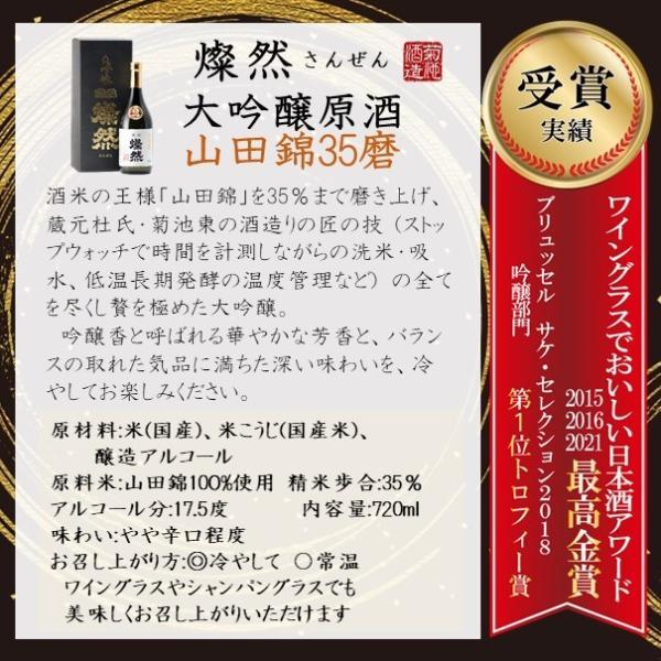 プレゼント ギフト 日本酒 大吟醸 原酒 燦然 720ml 贈り物|kikuchishuzo|02