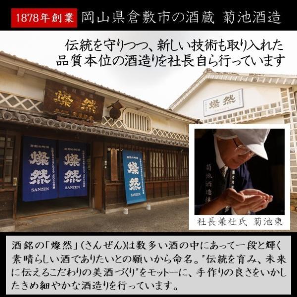 プレゼント ギフト 日本酒 大吟醸 原酒 燦然 720ml 贈り物|kikuchishuzo|07