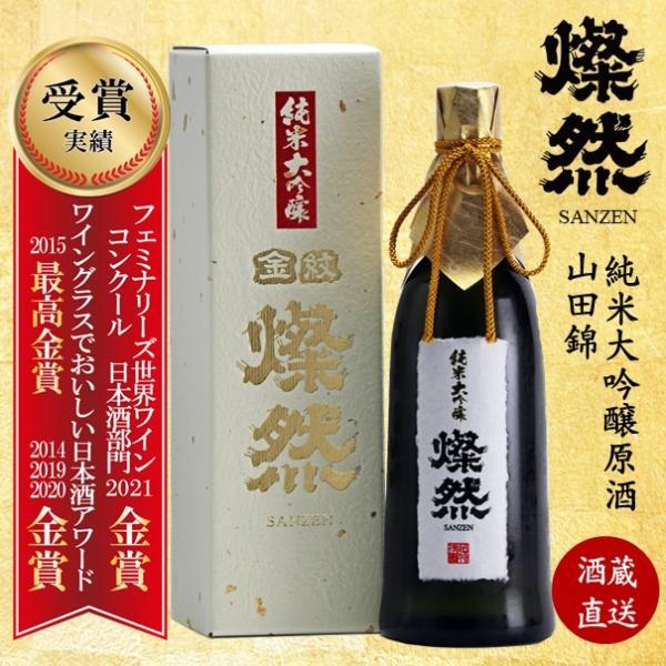 プレゼント ギフト 日本酒 純米大吟醸 原酒 山田錦 燦然 720ml 贈り物 送料無料|kikuchishuzo